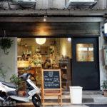 [記食] 金門街透天老厝咖啡館 NUKI Coffee