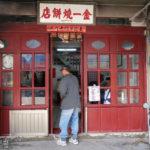 [記食] 金門人吃的早餐 (I):金一燒餅、松興油條與永春廣東粥