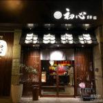 [記食] 內湖 初心菓寮 日式餐食、點心與加壽手以羅蛋糕