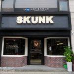 [記食] 藝人加持自行車健身複合式咖啡館:民生社區 臭鼬咖啡 SKUNK Coffee