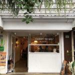 [記食] 民生社區富錦樹集團 Curry & Coffee by Fujin Tree
