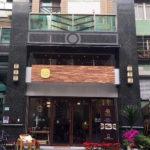 [記食] 東區巷內台式新刈包:包包 Bunsbao