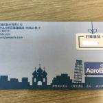 [記旅] 翔翼通訊 歐洲750型預付卡 歐洲多國上網 + 300分鐘通話 瑞士奧地利法國使用心得