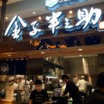 [記食] 金子半之助 丼飯 三井 Outlet Park 林口店