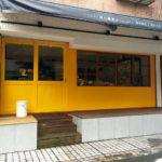 [購物] 民生社區新成員:開心鋼筆店