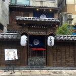 [記食] 台北東區 下町天丼 秋光