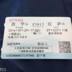 [記旅] 2016藏域秘境西藏之旅:青藏鐵路紀行