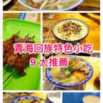 [記旅] 2016藏域秘境西藏之旅:青海省 9 大特色小吃