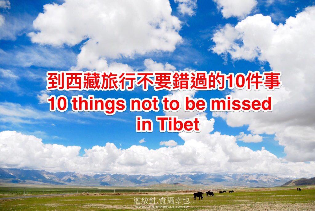 西藏旅行不要錯過的十件事