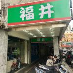 [記食] 依舊美好:寧波西街  福井麵疙瘩