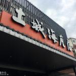 [記食] 老台南人都推薦:秋天吃蟹 土城海產店