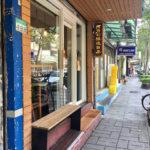 [記食] 民生社區富錦街私廚  阿力的搖滾廚房  次次有驚艷