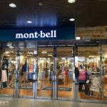 [購物] 逛逛日本金澤 Mont-bell Outlet 省很大