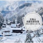 [記旅] 冬天的童話冰封國度:世界遺產 五箇山相倉合掌聚落