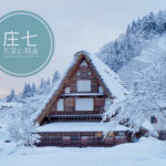 [記旅] 在世界遺產合掌屋住一晚:冬天童話雪國 五箇山相倉聚落 庄七