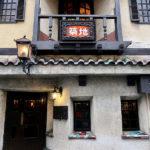 [記食] 氤氳繚繞的時空幻想:京都四条河原町 築地咖啡