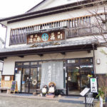 [記食] 從京都出發:近江八幡  まるたけ 近江 西川  近江牛肉壽喜燒