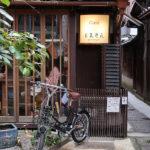 [記旅] 京都町屋特色咖啡館:cafe 火裏蓮花