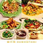 [記食] 喜來登飯店 蘇可泰 SUKHOTHAI Thai Cuisine