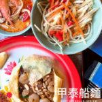 [記食] 東區商圈平價泰式小吃:甲泰船麵