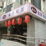 [記食] 民生社區:屏東萬丹直送 豆夫人紅豆甜點專賣