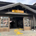 [記旅] 闖進日本人的週末:日本櫪木縣奧鬼怒川溫泉 加仁湯