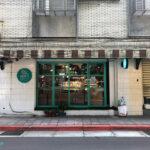 [記食] 捷運南京復興站周邊午茶甜點:高麗菜公園 Le Parc des Choux