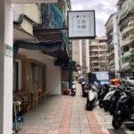 [記食] 台灣第一家生酮飲食餐廳:台北 松菸周邊 生酮小廚
