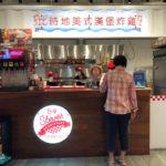 [記食] 澎湖馬公Pier3昇恆昌免稅店美食:比時地美式漢堡炸雞、Godiva 巧克力專賣