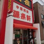 [記旅] 日本東北福島美食 喜多方拉麵元祖 源來軒