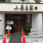 [記食] 台北東區素食早午晚餐 上善豆家